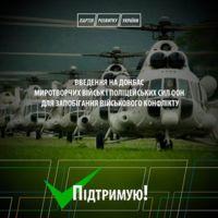 На Донбас терміново потрібно ввести миротворчі війська ООН